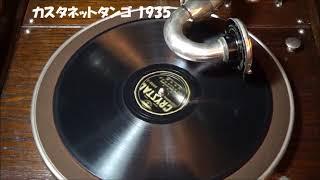 蓄音機で聴く昭和の流行歌。昭和10年6月新譜。クリスタル。服部良一作曲...