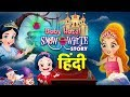 स न व ह इट क कह न snow white story in hindi hindi fairy tales hindi stories by baby hazel