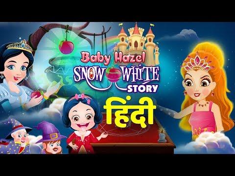स्नो व्हाइट की कहानी | Snow White Story In Hindi | Hindi Fairy Tales | Hindi Moral Stories