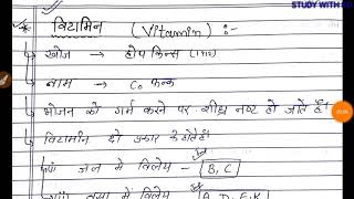 विटामिन - नाम, स्त्रोत, कमी से रोग  ( Vitamin ) very important for all competition exams