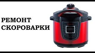 СКОРОВАРКА. Ремонт Скороварки (пароварки).