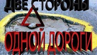 ДОРОГИ Волгограда 2015