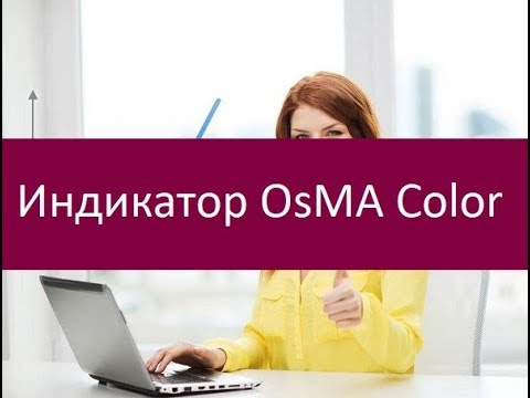 Индикатор OsMA Color. Варианты применения