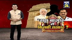 Delhi 'सट्टा बाजार' में किसकी सरकार ?