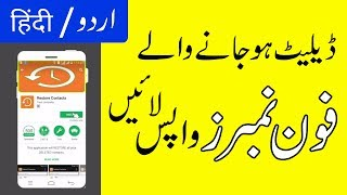 How to restore deleted contacts in android | Urdu Hindi