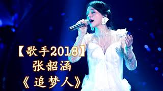 HD高清音质 【歌手2018】 张韶涵   -《追梦人》 无杂音清晰版本