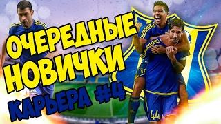 FIFA17 | РОСТОВ | ПАЧКА НОВИЧКОВ | #4