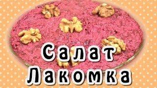 Рецепт салата под названием Лакомка
