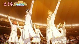 【中文版預告】6/14台日同步上映《劇場版 歌之☆王子殿下♪真愛KINGDOM》