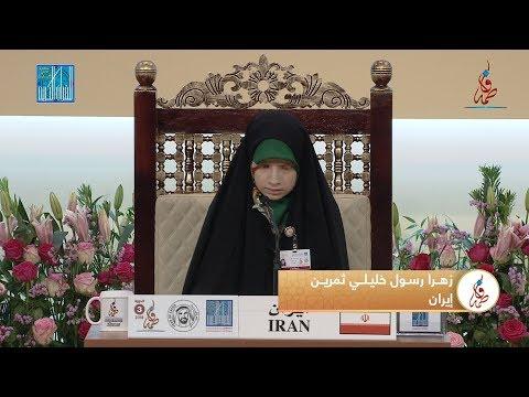 زهرا رسول خليلي ثمرين - #ايران | ZAHRA RASOUL KHALILISAMARIN - #IRAN