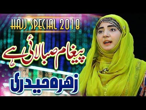 New Best Hajj Naat 2018 - Pegham Saba Layi Hai - Zahra Haidery - R&R by Studio5