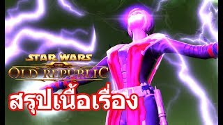 Star Wars - The Old Republic : สรุปเนื้อเรื่อง #2 (Inquisitor)