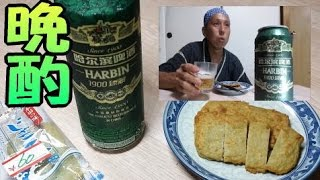 【ひとり晩酌】 中国最古!哈爾浜啤酒( ハルビンビール )と、愛媛 八幡浜 の じゃこてん!