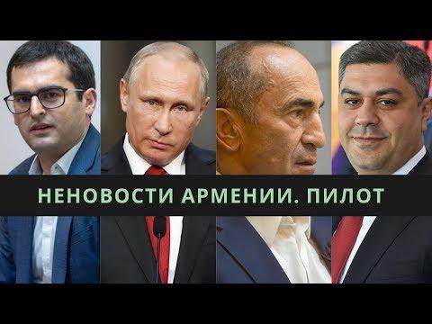 Серьезный Путин в Ереване, Кочарян в больнице, Локализация Yotube.AM, Путчисты в Армении