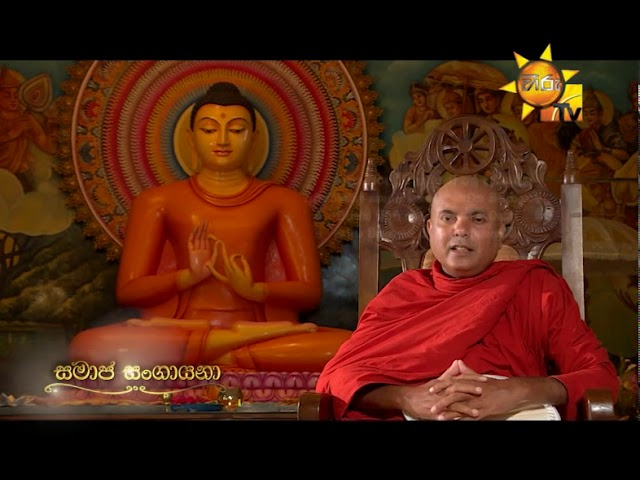 Hiru TV Samaja Sangayana | EP 376 | 2019-10-18