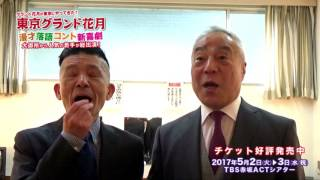 西川のりお・上方よしお「東京グランド花月」を語る