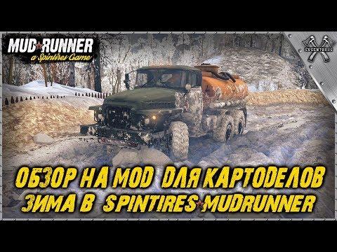💢 ОБЗОР НА МОД ДЛЯ КАРТОДЕЛОВ ЗИМА В Spintires:MudRunner (СТРИМ)