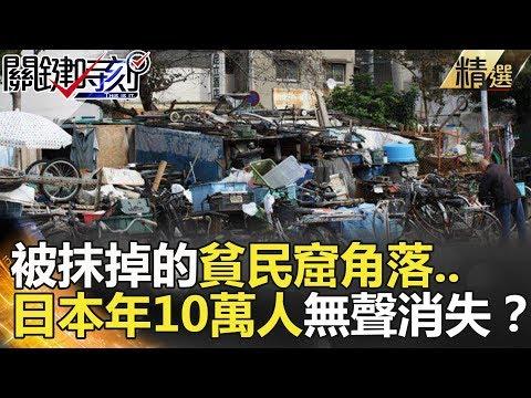 被抹掉的貧民窟角落...日本年10萬人無聲消失?-關鍵時刻精選 朱學恒 黃世聰