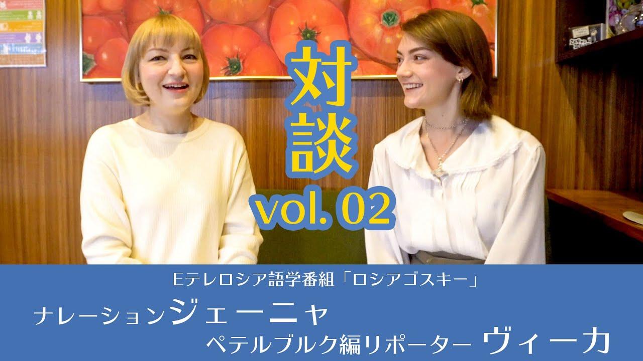 テレビロシア語講座つながり対談 vol. 02