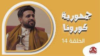 جمهورية كورونا | الحلقة 14 | فهد القرني سالي حماده عامر البوصي صلاح الاخفش عبدالكريم مهدي