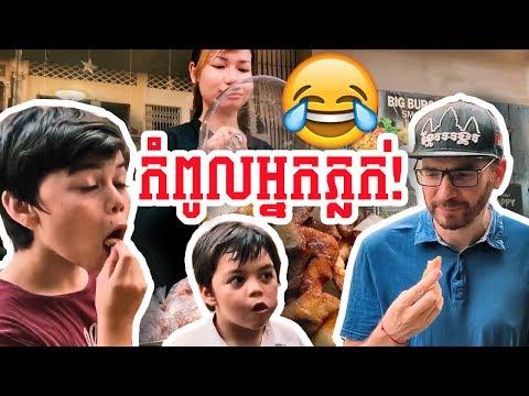 កំពូលអ្នកភ្លក់!  Short funny Story tasting food in Cambodia