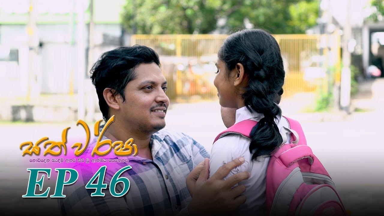 Download Sath Warsha | Episode 46 - (2021-07-06) | ITN