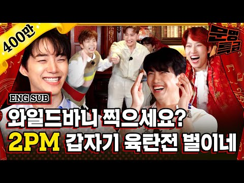 (ENG) 진짜 유치하게 싸운다ㅋㅋㅋㅋㅋ 서로 헐뜯느라 우리집 얘기도 까먹을 뻔한 2PM / 문명특급 EP.194