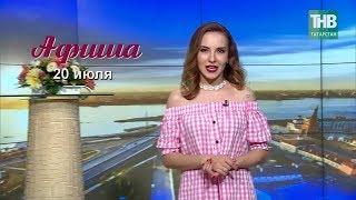 20 июля - афиша событий в Казани. Здравствуйте - ТНВ