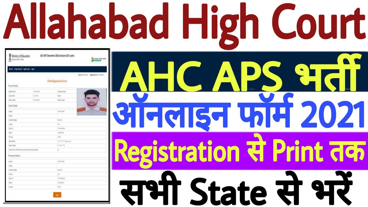 Allahabad High Court APS Online Form 2021 Kaise Bhare | How to Fill AHC APS Online Form 2021