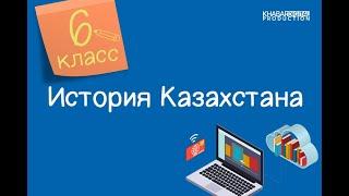 История Казахстана. 6 класс /02.09.2020/