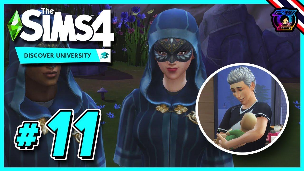 The Sims 4 : Discover University | สมาชิกใหม่ !! #11