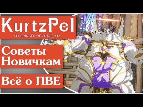 KurtzPel [11] Советы новичкам (гайд). Всё что нужно знать о ПВЕ и Боссах.