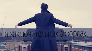 Шерлок и Джон |  На заключительных аккордах |  Johnlock | Sherlock BBC