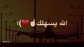 حالات واتس اب 2019 حزينه جدا علي صابر الله يسهلك