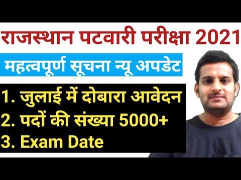 Rajasthan Patwari Exam Date, Form Reopen 2021, राजस्थान पटवारी पदों में बढ़ोतरी 5000+
