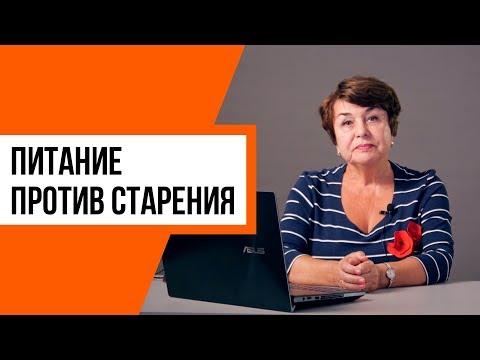 Питание против старения, профессор, доктор медицинских наук Людмила Ивановна Назаренко