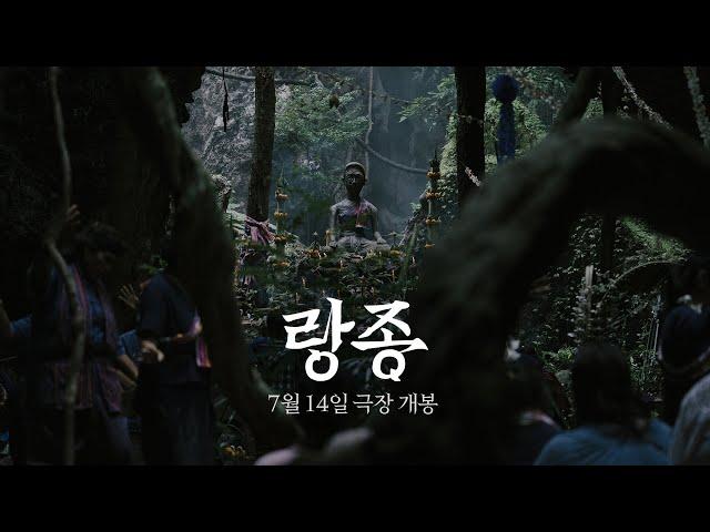 [곡성] 나홍진 제작 x [셔터] 반종 피산다나쿤 감독 [랑종] 1차 예고편
