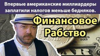 Смотреть видео Впервые в истории налоги в США миллиардеры заплатили меньше бедных. Прогноз курса доллара рубля ртс онлайн