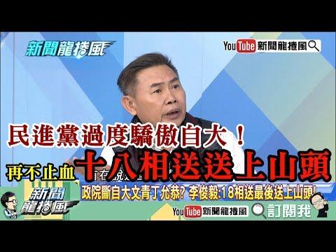 【精彩】民進黨過度驕傲自大!李俊毅:再不止血 十八相送最後送上山頭