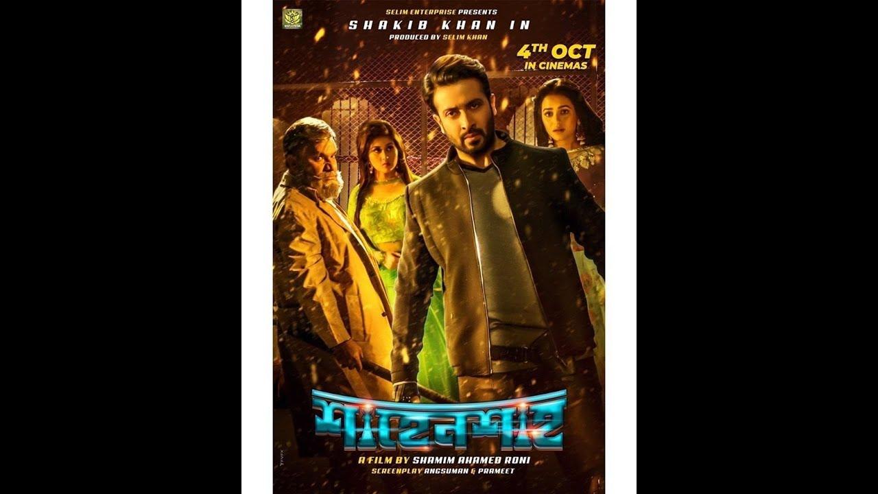 Download Shahenshah Full HD Bangla Movie 2021   Shakib Khan, Nusrat Faria