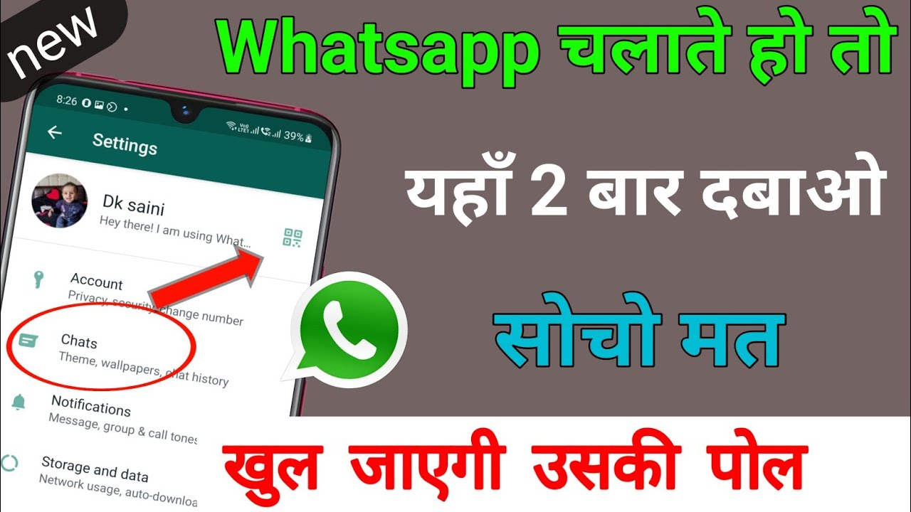 Whatsapp Chalate Ho To Yaha par 2 baar dabao socho mat khul jayegi sabki pol || by technical boss