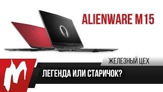 Alienware M15 — Легенда или старичок? — ЖЦ — Игромания