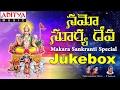 Namo Surya Devaya - Makara Sankranti Special   popular Telugu Devotional Songs   P.susheela video