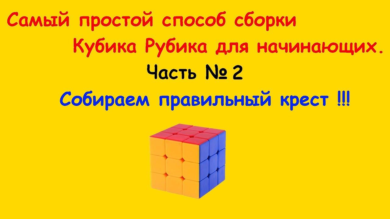 схема сборки кубика рубика самая легкая