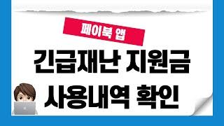 [페이북 앱] 정부 재난지원금 사용 팁:…