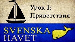 Svenskahavet - Урок 1. Приветствия, языки, страны. (Уроки шведского языка)