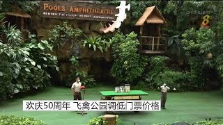 欢庆50周年 飞禽公园调低门票价格 - YouTube