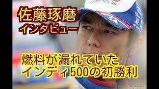 5月28日(現地時間)、世界三大レースの1つである101回目の「インディ50...