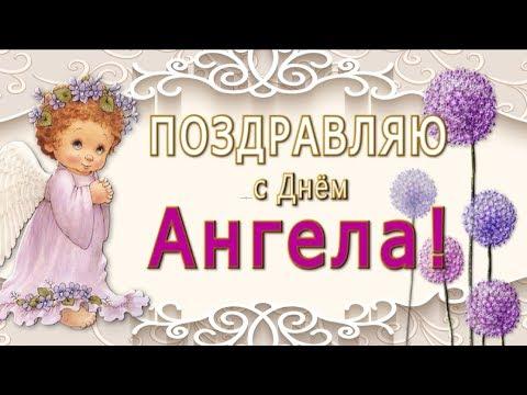 4K 🎶💗 Поздравляю с Днём АНГЕЛА!! 🎶💗  Очень красивое поздравление - Ржачные видео приколы