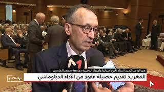 المغرب.. تقديم حصيلة عقود من الأداء الدبلوماسي